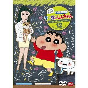 クレヨンしんちゃん TV版傑作選 第11期シリーズ 12 シロのお散歩ともだちだゾ 【DVD】
