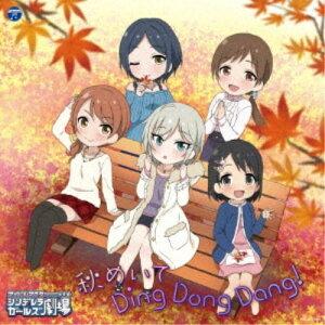 (アニメーション)/THE IDOLM@STER CINDERELLA GIRLS LITTLE STARS! 秋めいて Ding Dong Dang! 【CD】