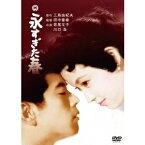 永すぎた春 【DVD】