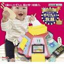 いたずら1歳やりたい放題ビッグ版リアル+ おもちゃ こども 子供 知育 勉強 ベビー 0歳8ヶ月