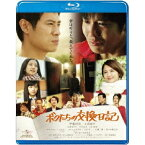 ボクたちの交換日記 【Blu-ray】