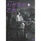 わが恋せし乙女 【DVD】