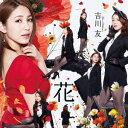 吉川友/花《初回限定盤A》 (初回限定) 【CD+DVD】