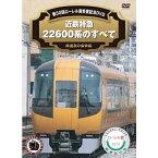 近鉄特急車両22600系ローレル賞受賞 【DVD】