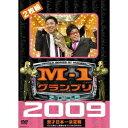 M-1グランプリ 2009 漫才日本一決定戦 100点満点と連覇を超えた9年目の栄光 【DVD】