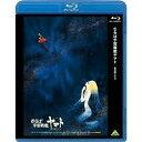 さらば宇宙戦艦ヤマト 愛の戦士たち 【Blu-ray】