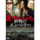 終戦のエンペラー 【DVD】