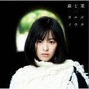 森七菜/カエルノウタ 【CD】