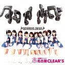 お掃除ユニット名古屋CLEAR'S/♪MUSICLEAN♪ 【CD】
