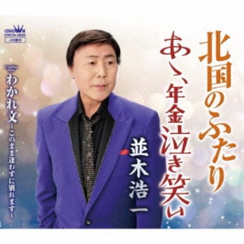 並木浩一/北国のふたり/あゝ、年金泣き笑い 【CD】