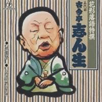 古今亭志ん生[五代目]/花形落語特撰 祇園祭/お節徳三郎(刀屋の場) 【CD】