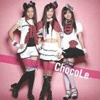 チョコレ/ミルクとチョコレート 【CD+DVD】