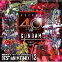 (V.A.)/機動戦士ガンダム 40th Anniversary BEST ANIME MIX VOL.2 【CD】