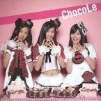 チョコレ/ミルクとチョコレート 【CD】