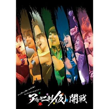 アップアップガールズ【仮】/アップアップガールズ【仮】 1st ライブハウスツアー アプガ第二章【仮】開戦 【DVD】