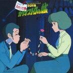 大野雄二/ルパン三世 カリオストロの城 オリジナル・サウンドトラック BGM集(初回限定) 【CD】