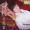 ハピネット・オンラインで買える「竹島宏/月枕《Cタイプ》 【CD+DVD】」の画像です。価格は1,037円になります。