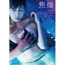 焦燥 【DVD】