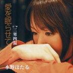 水野ほたる/愛を眠らせて C/W三寒四温 【CD】
