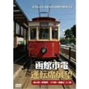函館市電運転席展望 【DVD】