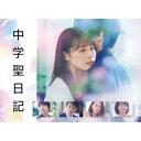 【送料無料】≪初回仕様≫中学聖日記 DVD-BOX 【DVD】