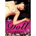 DOLL 透明少女 【DVD】