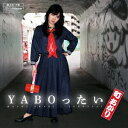 町あかり/YABOったい 【CD】
