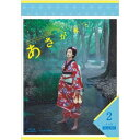 【送料無料】連続テレビ小説 あさが来た 完全版 Bluーray BOX2 【Blu-ray】