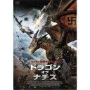 ドラゴン・オブ・ナチス 【DVD】