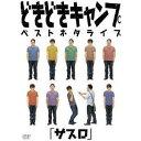 どきどきキャンプベストネタライブ「サスロ」 【DVD】