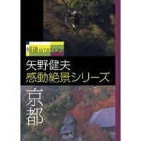 報道ステーション 矢野健夫 感動絶景シリーズ 京都 【DVD】