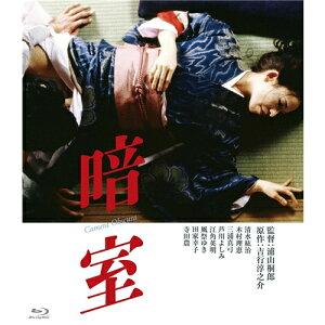 暗室 【Blu-ray】
