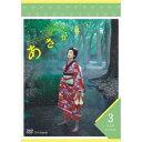 連続テレビ小説 あさが来た 完全版 DVD BOX3 【DVD】