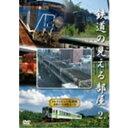 鉄道の見える部屋 2.〜トレインビュー東横イン札幌駅北口〜 【DVD】...