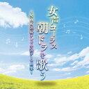 東京レディース・シンガーズ/女声コーラス、朝ドラを歌う〜NHK連続テレビ小説テーマ曲集〜 【CD】