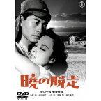 暁の脱走 【DVD】