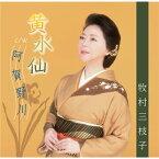 牧村三枝子/黄水仙/阿賀野川 【CD】