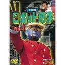 ロボット刑事 VOL.1 【DVD】