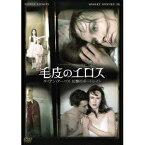 毛皮のエロス ダイアン・アーバス 幻想のポートレイト 【DVD】