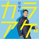 はなわ/カラアゲ 【CD】