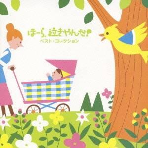 神山純一 J PROJECT/泣きやまない赤ちゃんに ほーら、泣きやんだ! ベスト・コレクション 〜星に願いを・風の谷のナウシカ〜 【CD】
