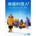 南極料理人 【DVD】