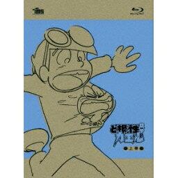 ど根性ガエル Blu-ray BOX上巻