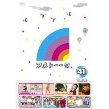 アメトーーク 41 【DVD】
