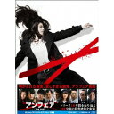 アンフェア the end スペシャル・エディション 【DVD】