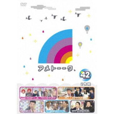 アメトーーク 42 【DVD】
