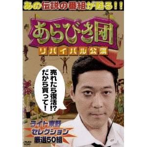 あらびき団 リバイバル公演 ライト東野セレクション 【DVD】