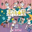 お掃除ユニット「名古屋CLEAR'S」/ホウキ☆星 【CD】