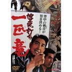 博奕打ち 一匹竜 【DVD】