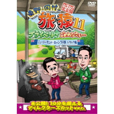 東野・岡村の旅猿11 プライベートでごめんなさい… ニュージーランド・キャンプの旅 ハラハラ編 プレミアム完全版 【DVD】
